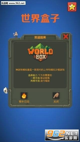 世界盒子游戏下载中文版破解版最新