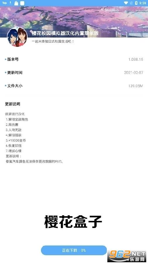 樱花盒子1.138.29
