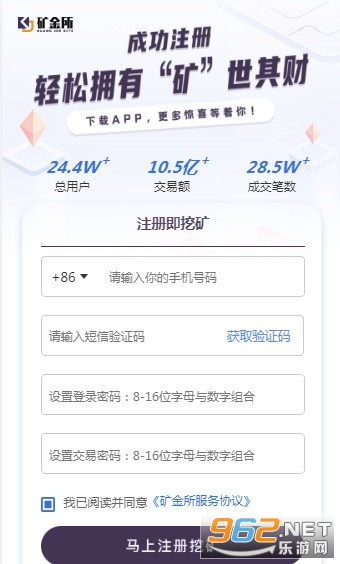 矿金所app