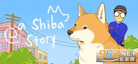 A Shiba Story(柴犬故事)