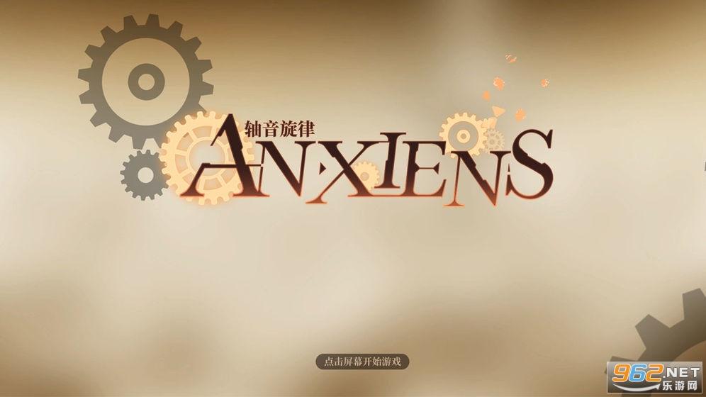 Anxiens轴音旋律