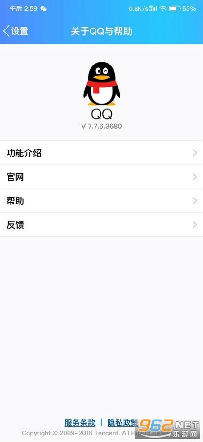 QQ7.7.6谷歌版
