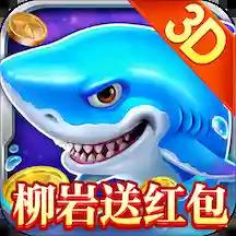捕鱼大作战1.15最新版