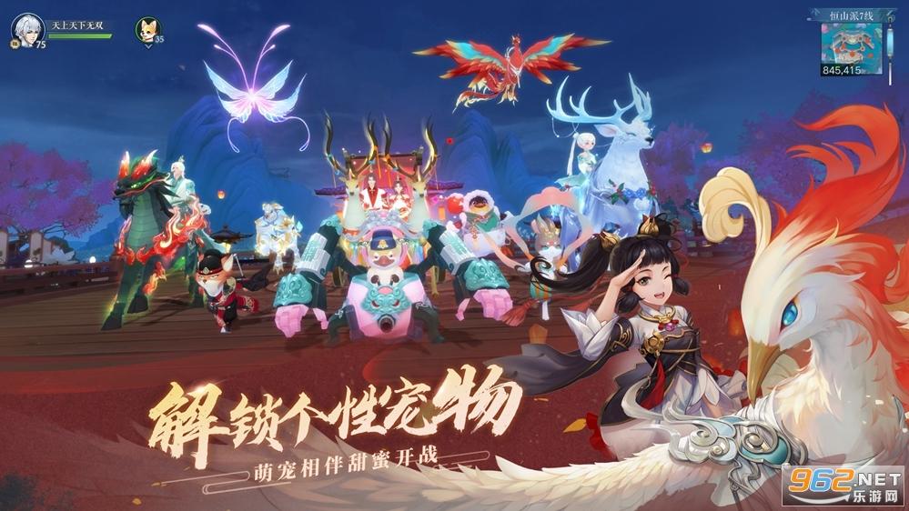 新笑傲江湖手游官服v1.0.81 官方版截图0