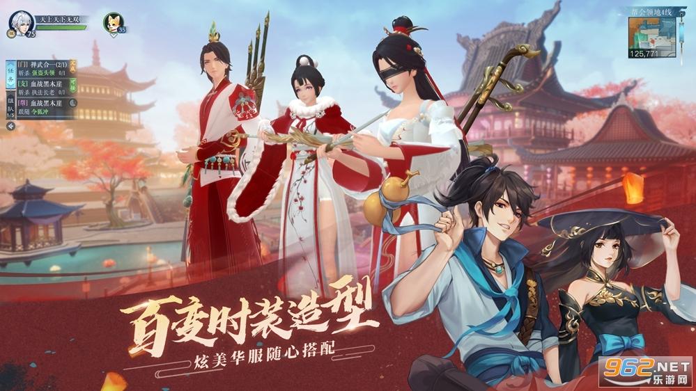 新笑傲江湖手游官服v1.0.81 官方版截图3
