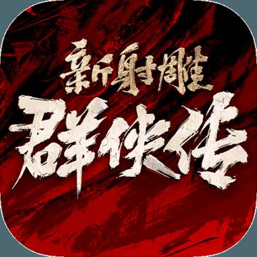 新射雕群侠传之铁血丹心满v版最新版