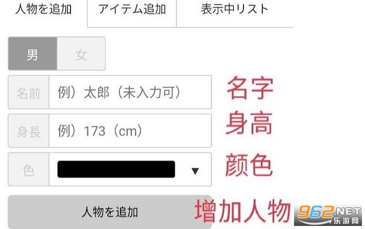 hikaku-sitatter身高软件安卓