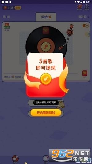 掌心猜歌红包游戏 v1.0.0