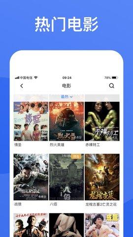 蓝狐影视免费版v1.5.7截图0
