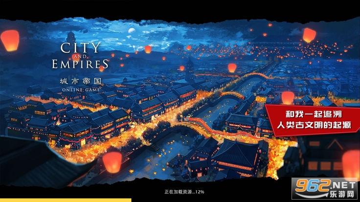 城市帝国手机版中文