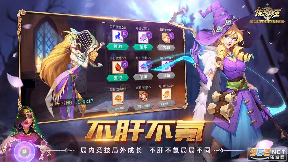 拔剑称王安卓最新版 v2.35.5