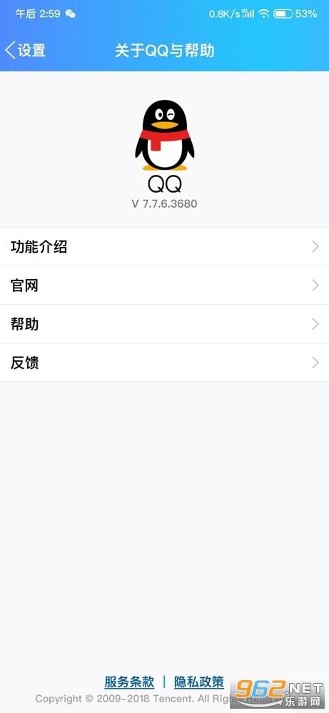 QQ7.7.6谷歌版去更新截图2