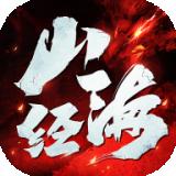 山海逆苍穹游戏官方版 v1.0