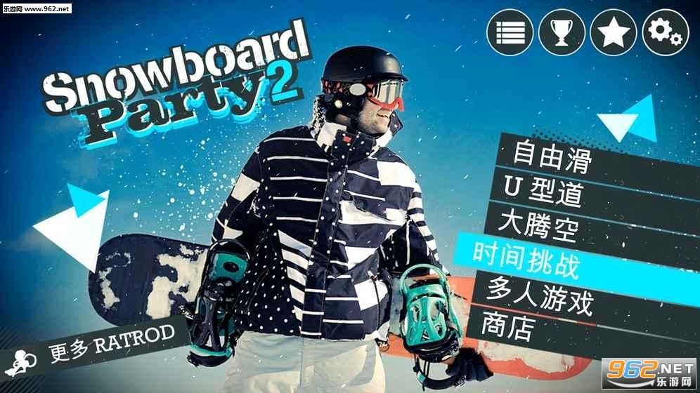 滑雪板盛宴2内购破解版v1.2.5最新版截图1