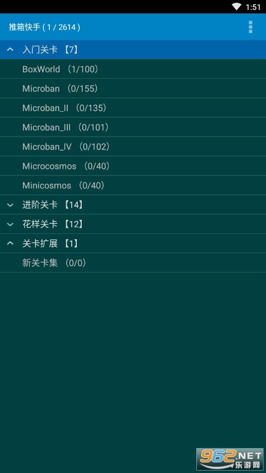 推箱子经典手机版单机版v9.99截图4