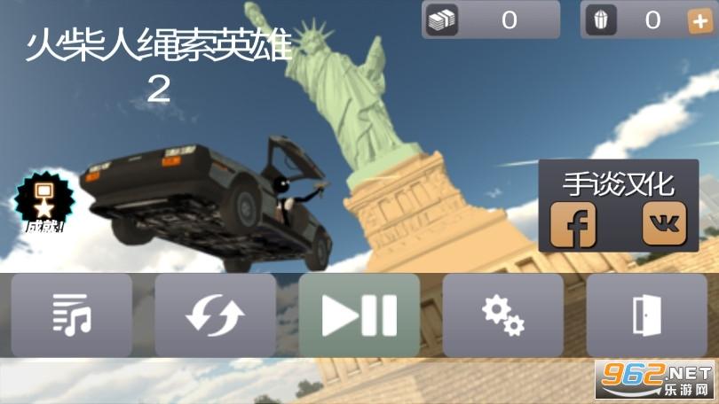 火柴人绳索英雄2破解版中文 v2.9.1