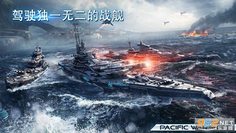 太平洋战舰大海战破解版 v1.0.44