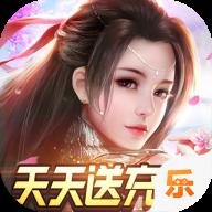 九天仙缘(天天送真充)v1.0.0 福利版