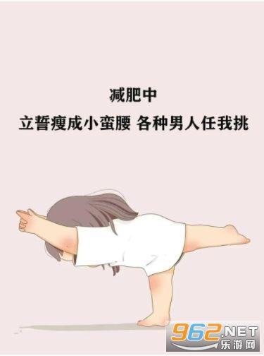 减肥中立誓瘦成小蛮腰图片卡通截图2