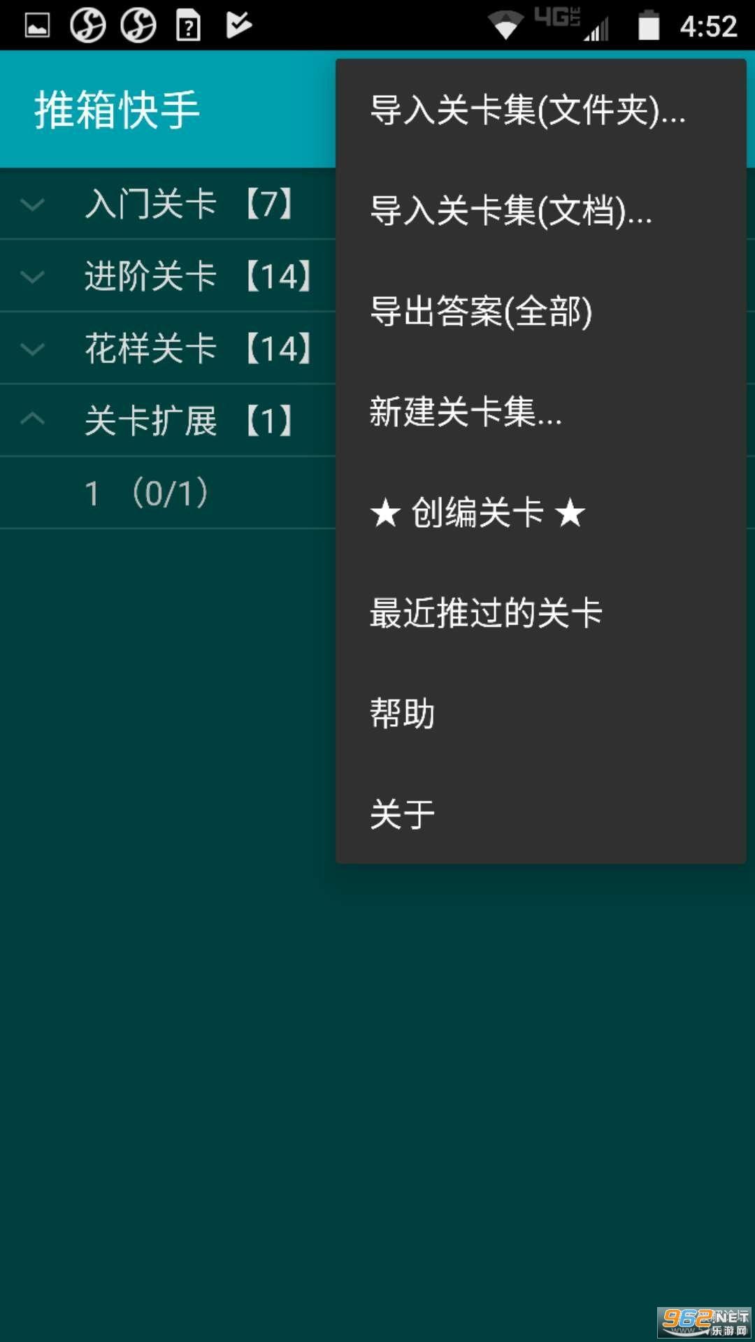 推箱快手经典游戏v9.99f截图1