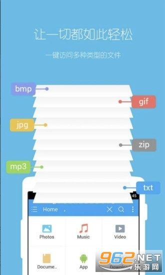 ES文件浏览器去广告破解版v4.2.4.4.1截图1