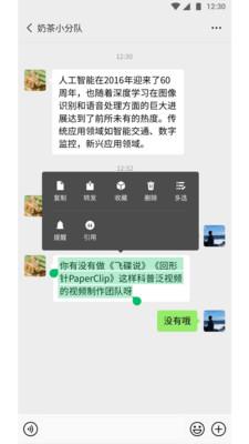 苹果微信v8.0.4 最新版截图0