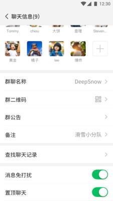 �O果微信v8.0.4 最新版截�D3