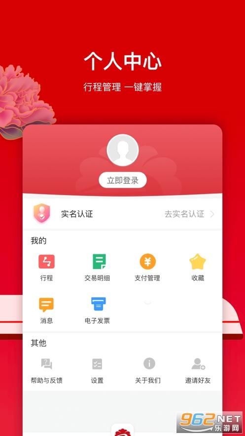 洛易行官方版(洛阳地铁)v1.0.0 苹果版截图0