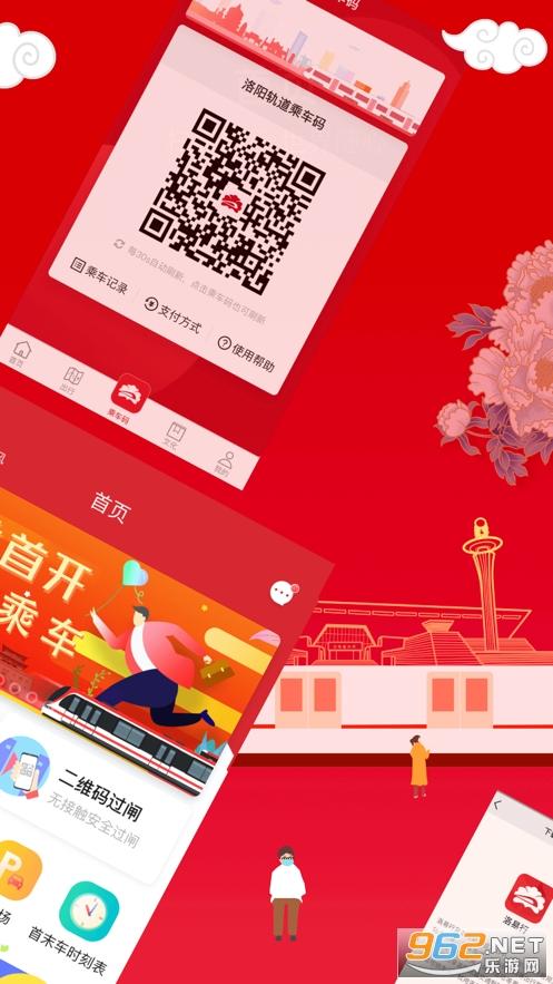 洛易行官方版(洛阳地铁)v1.0.0 苹果版截图1