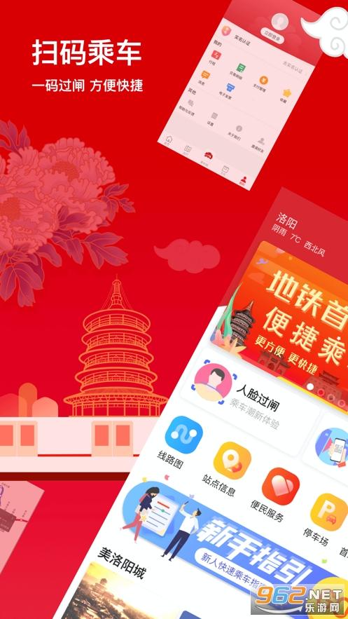 洛易行官方版(洛阳地铁)v1.0.0 苹果版截图4