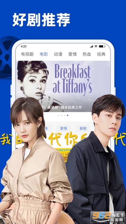 蓝狐影视1.5.7去广告免费版截图1