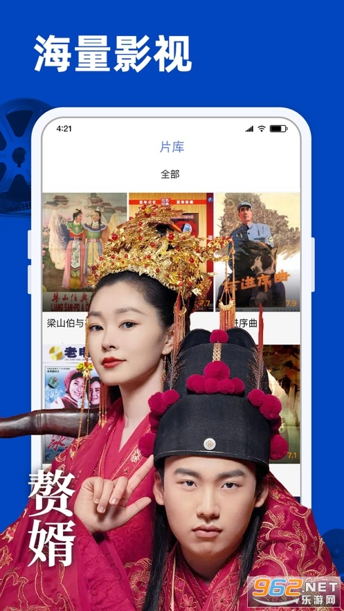 蓝狐影视1.5.7去广告免费版截图4