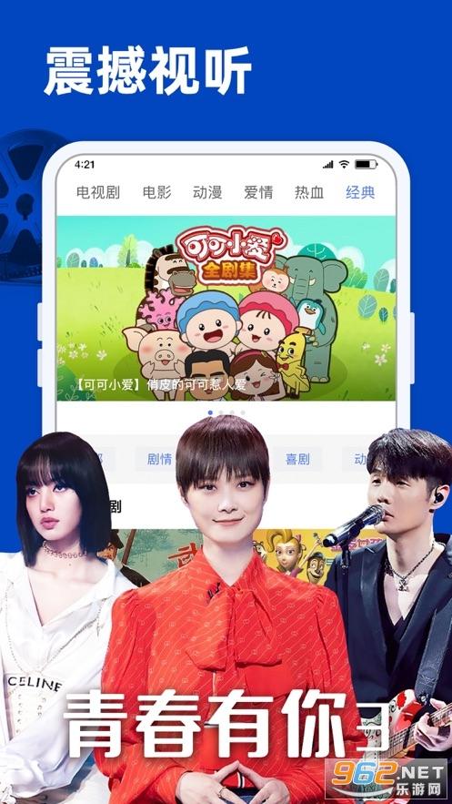 蓝狐影视app免费安装截图1