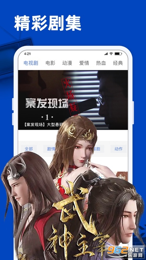 蓝狐影视app最新版截图0