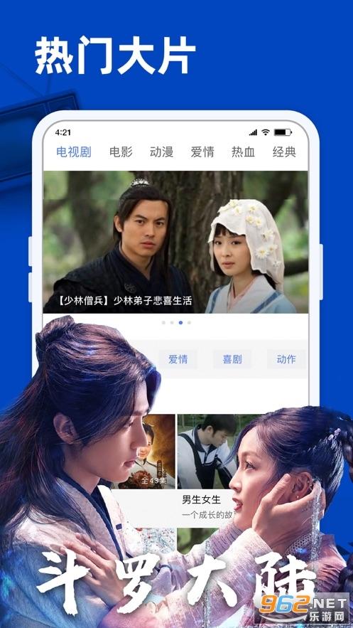 蓝狐影视app最新版截图4