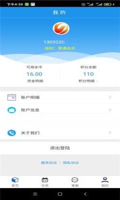 永飞签到赚钱appv1.1.5 安卓版截图1