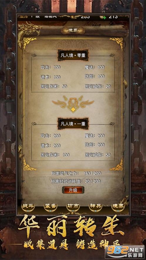 龙腾觉醒蓝月战神v2.0最新版截图0