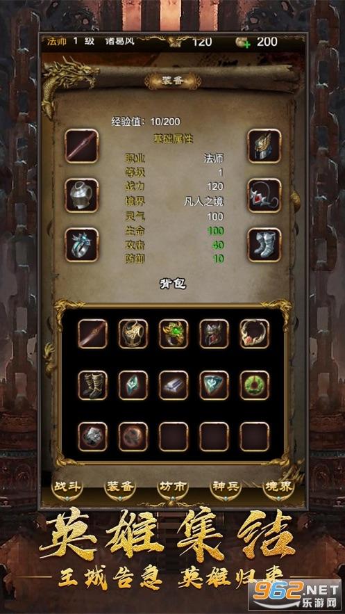 龙腾觉醒蓝月战神v2.0最新版截图1