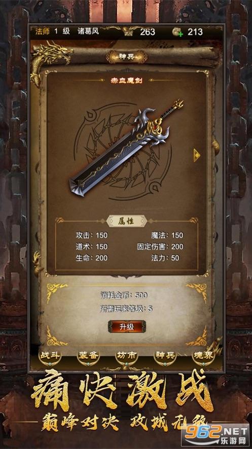龙腾觉醒蓝月战神v2.0最新版截图3