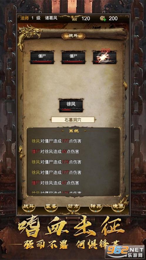 龙腾觉醒蓝月战神v2.0最新版截图4
