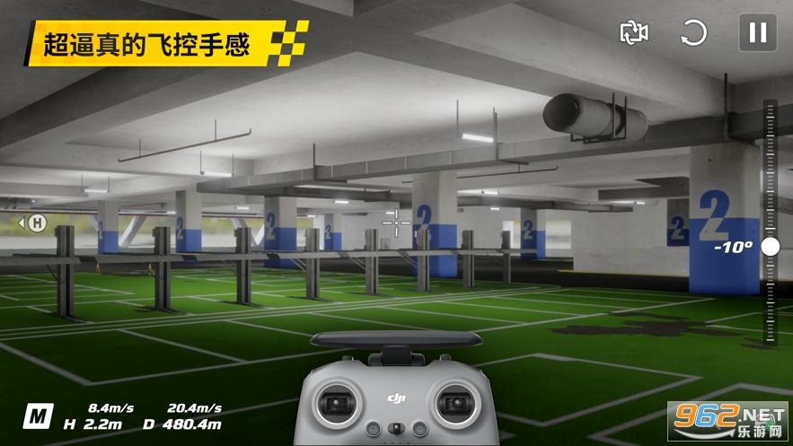 大疆虚拟飞行appv1.0 免费版截图2