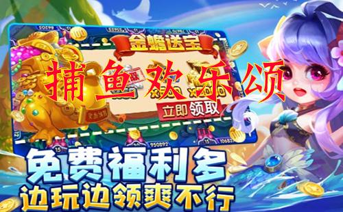 捕鱼欢乐颂_赢话费_官方最新版_专区版_乐游网