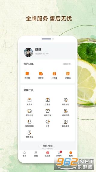 鲜果市场采购appv1.0.0 安卓版截图0