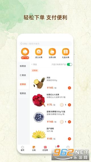 鲜果市场采购appv1.0.0 安卓版截图1