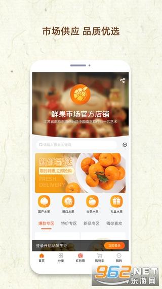 鲜果市场采购appv1.0.0 安卓版截图2