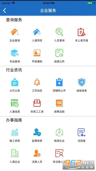 云南建管app查询成绩 v2.1.29截图1