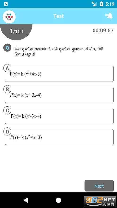 Ghanshyam vidhya Sankul安卓手机版v2.0.23 最新版截图0