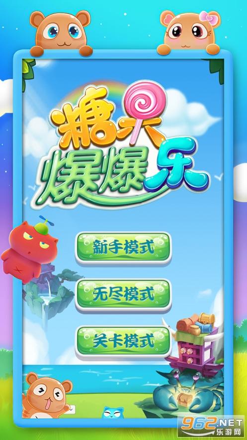 qq糖果爆爆乐赚钱v1.0 安卓版截图2