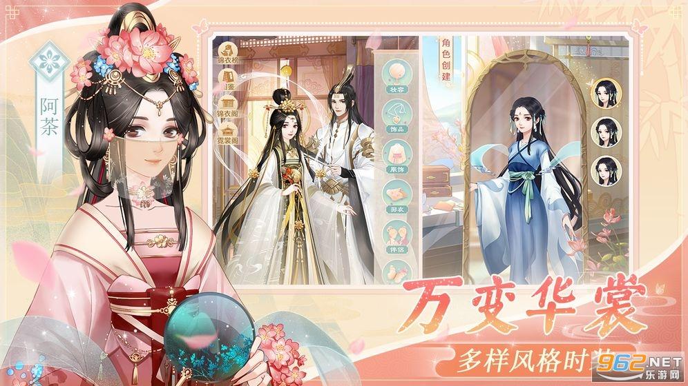 恋恋仙缘破解版v1.0安卓版截图0
