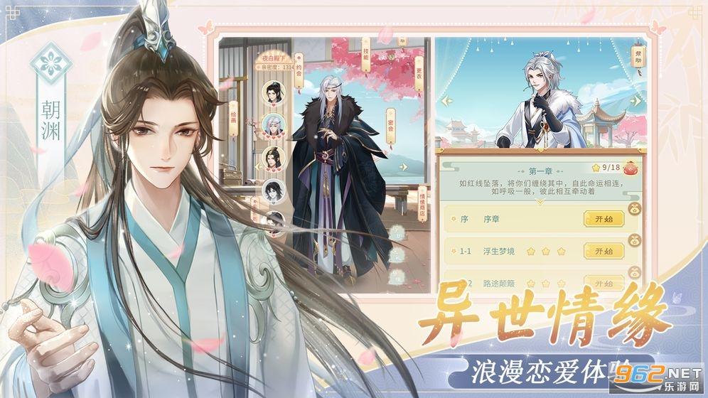 恋恋仙缘破解版v1.0安卓版截图3